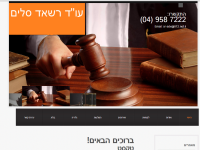עורך דין רשאד סלים